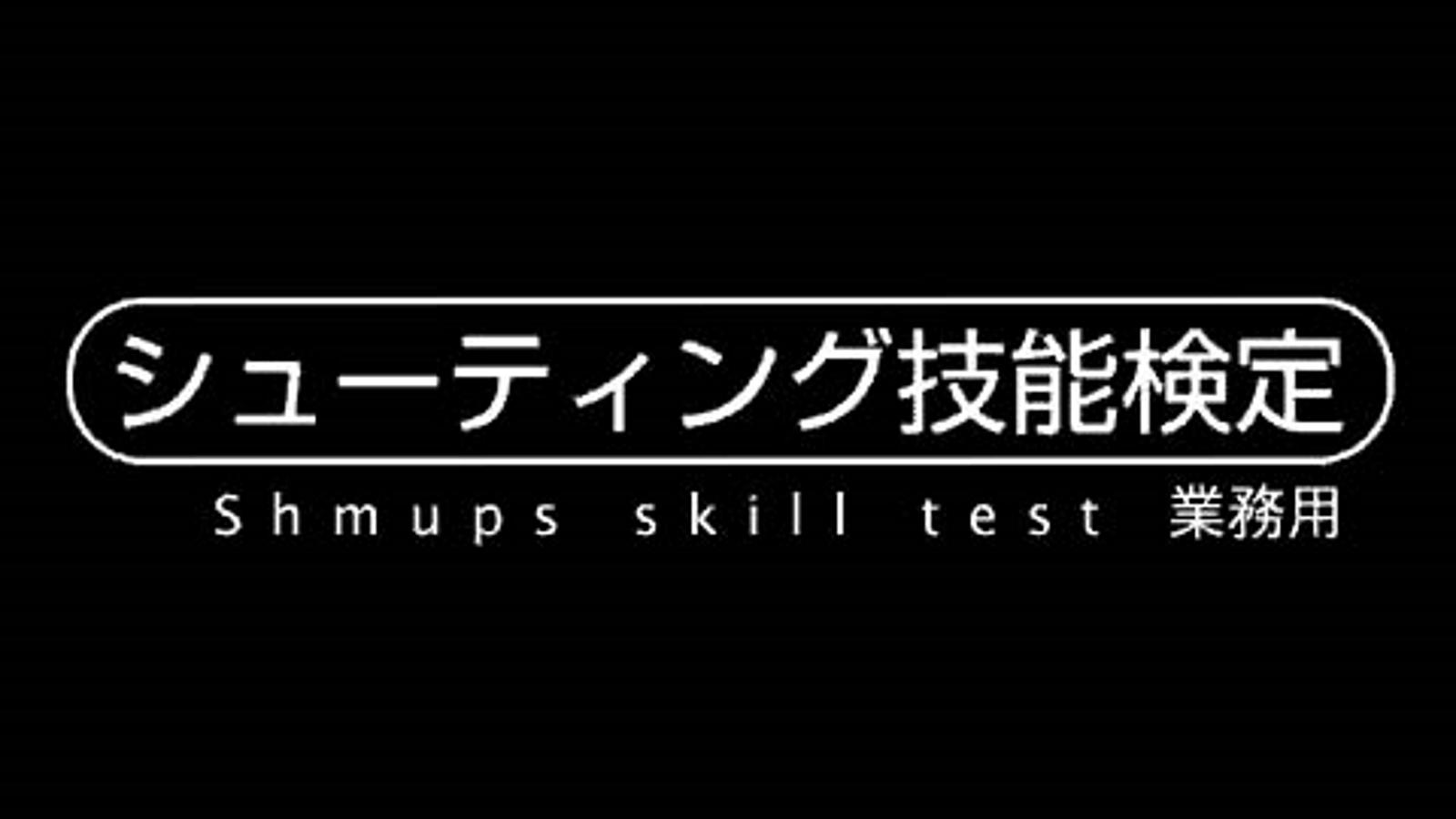 shmupsskill_title