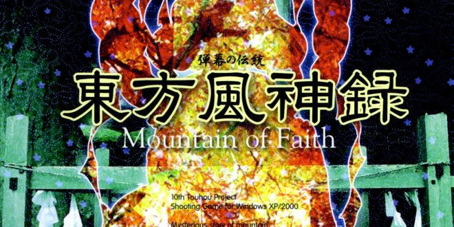 Gros Sissy #14 – Touhou 10 Mountain of Faith (PC) : Mode Lunatic