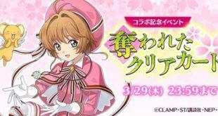 Sakura, chasseuse de cartes s'invite dans Gothic Mahou Otome