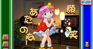 Plus de détails sur Game Tengoku CruisinMix