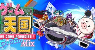 Game Tengoku CruisinMix daté le 30 Novembre !